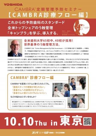 CAMBRA®︎ 定期管理予防セミナー【CAMBRA®︎ 診療フロー編】