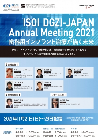 [Web]ISOI DGZI-JAPAN Annual Meeting 2021 歯科用インプラント治療が描く未来(歯科医師講演)の画像です