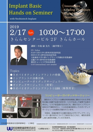 Implant Basic Hands on Seminar