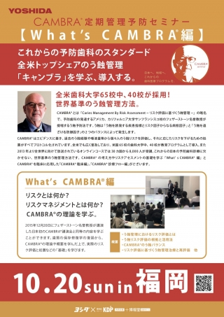 CAMBRA®︎ 定期管理予防セミナー【What's CAMBRA®︎編】の画像です