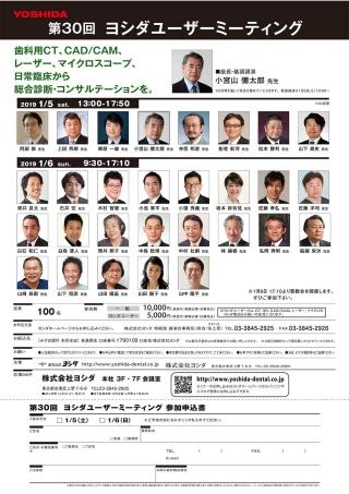 第30回 ヨシダユーザーミーティング