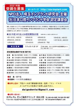 (社)日本口腔インプラント学会認定講習会の画像です