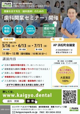 開業を志す先生(歯科医師)のための「歯科開業セミナー」の画像です