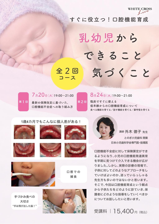 [録画配信]すぐに役立つ!口腔機能育成 乳幼児からできること・気づくことの画像です