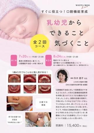 [Live]すぐに役立つ!口腔機能育成 乳幼児からできること・気づくことの画像です