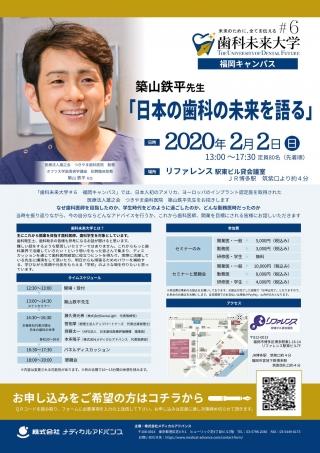 日本の歯科の未来を語るの画像です
