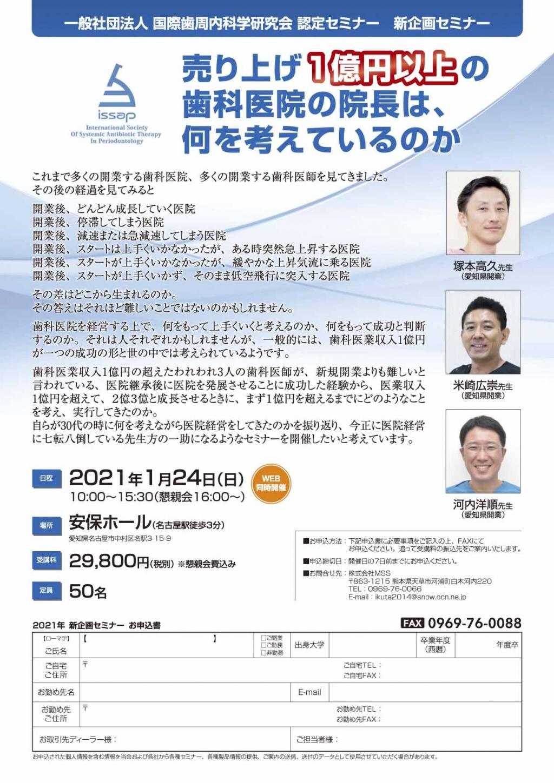 売り上げ1億円以上の歯科医院の院長は、何を考えているのか の画像です