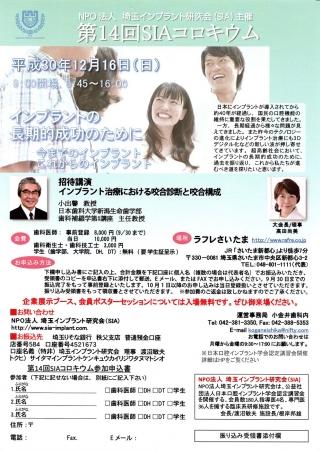 NPO法人 埼玉インプラント研究会(SIA)主催 第14回 SIAコロキウム