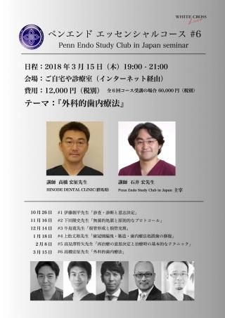 ペンエンド エッセンシャルコース #6 高橋宏征先生「外科的歯内療法」
