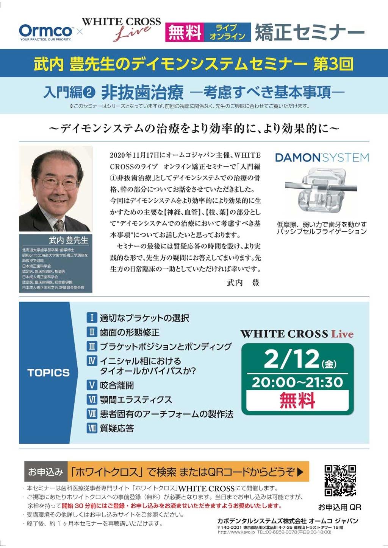 [録画配信]武内豊先生のデイモンシステムセミナー の画像です