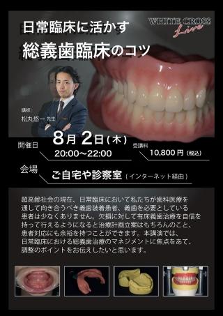[Live]日常臨床に活かす総義歯臨床のコツ