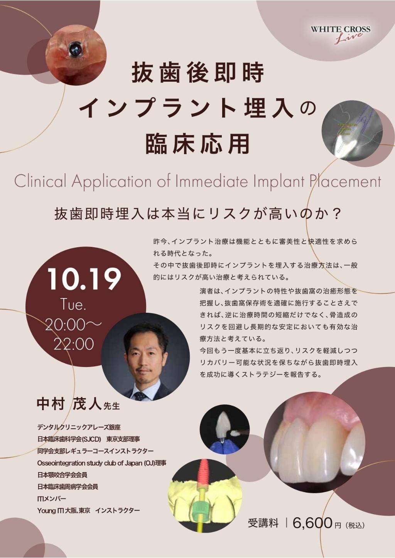 [録画配信]抜歯後即時インプラント埋入の臨床応用の画像です