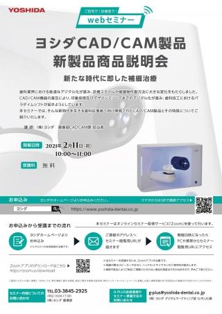 ヨシダCAD/CAM製品 新製品商品説明会の画像です
