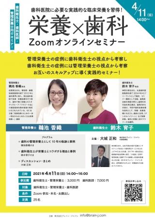栄養×歯科Zoomオンラインセミナーの画像です