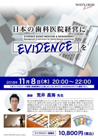 [Live]日本の歯科医院経営にevidenceを