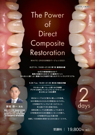 [Live]The Power of Direct Composite Restoration の画像です