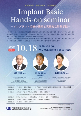 Implant Basic Hands-on seminarの画像です