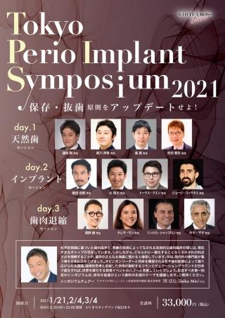 [Live]Tokyo Perio Implant Symposium2021 保存・抜歯 原則をアップデートせよ!の画像です
