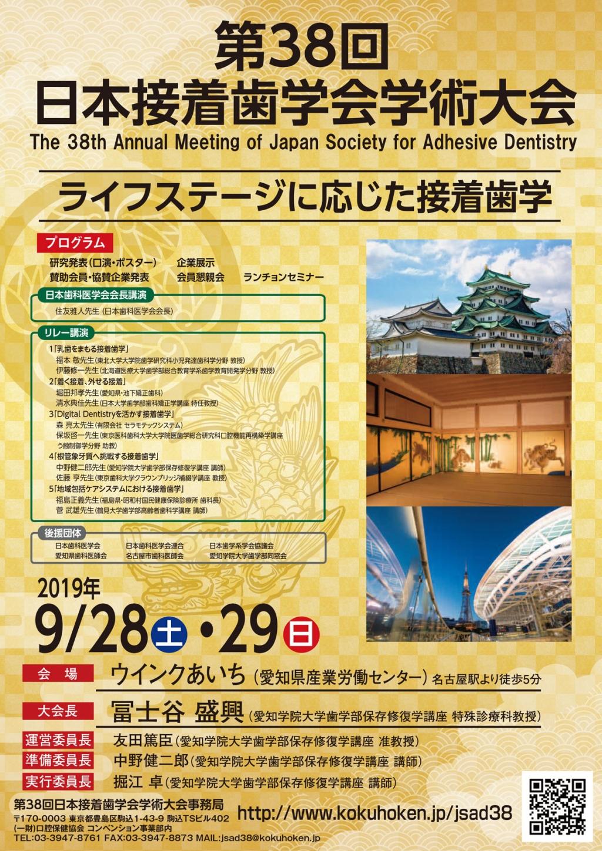 第38回 日本接着歯科学会学術大会の画像です