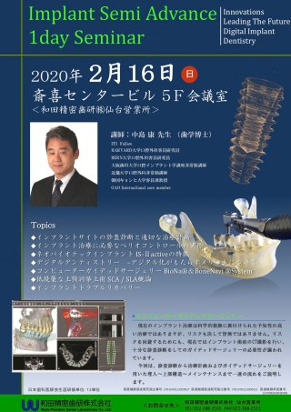 Implant Semi Advance 1day Seminarの画像です