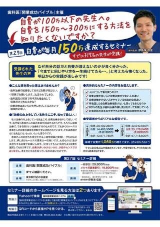 第27回 自費が毎月150万円達成するセミナー