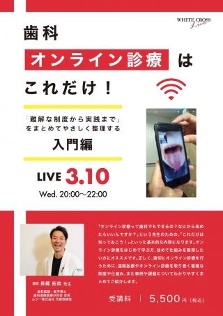 [Live]歯科オンライン診療はこれだけ!〜「難解な制度から実践まで」をまとめてやさしく整理する入門編〜の画像です