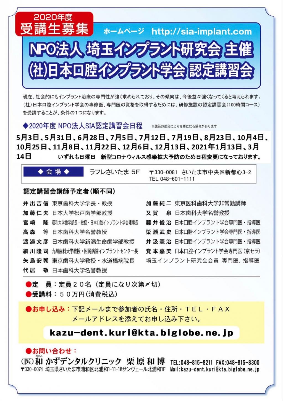 日本口腔インプラント学会 認定講習会の画像です