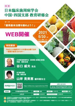 [Live]日本臨床歯周病学会 中国・四国支部 教育研修会の画像です