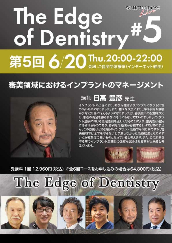 [録画配信]The Edge of Dentistry 第5回