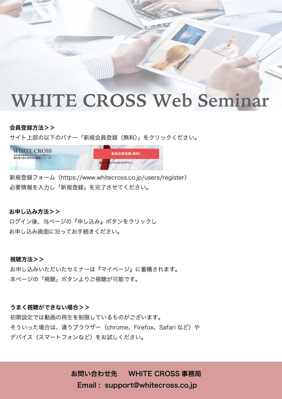 [Web]ダイナミック3Dナビゲーションシステム X-Guide®オンラインセミナーの画像です