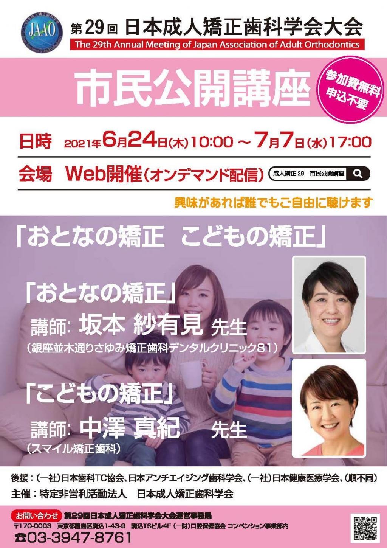 第29回日本成人矯正歯科学会大会の画像です