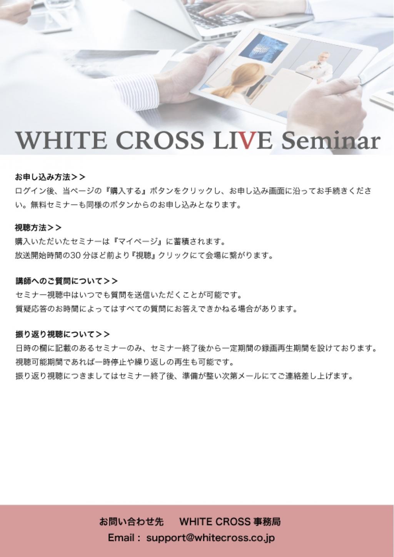 [振り返り視聴] DENTAL  SQUARE JAPAN 無料セミナーの画像です