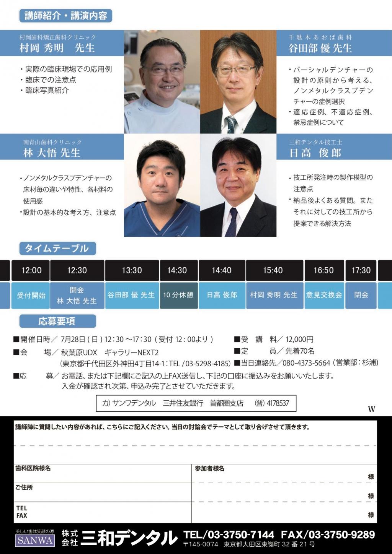 村岡秀明先生と義歯づくりを語る会 ー特別編ー  失敗しない!ノンメタルクラスプデンチャーの画像です