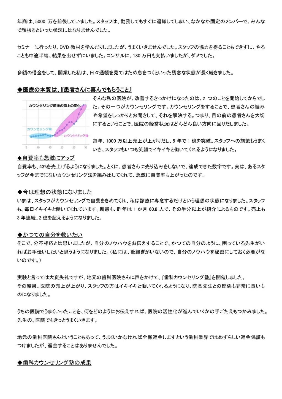 歯科カウンセリング塾 第3期 説明会のお知らせ