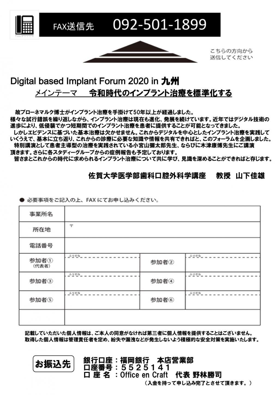 Digital based Implant Forum 2020の画像です