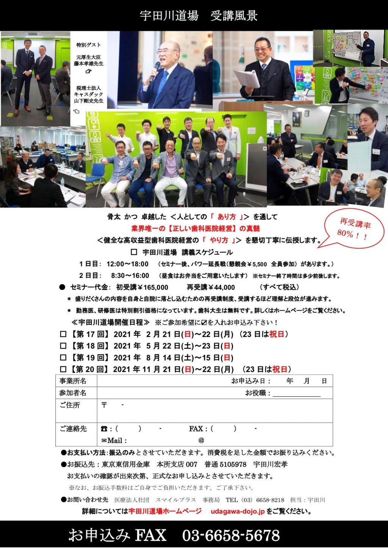 宇田川道場 第17〜20回 開講のお知らせの画像です