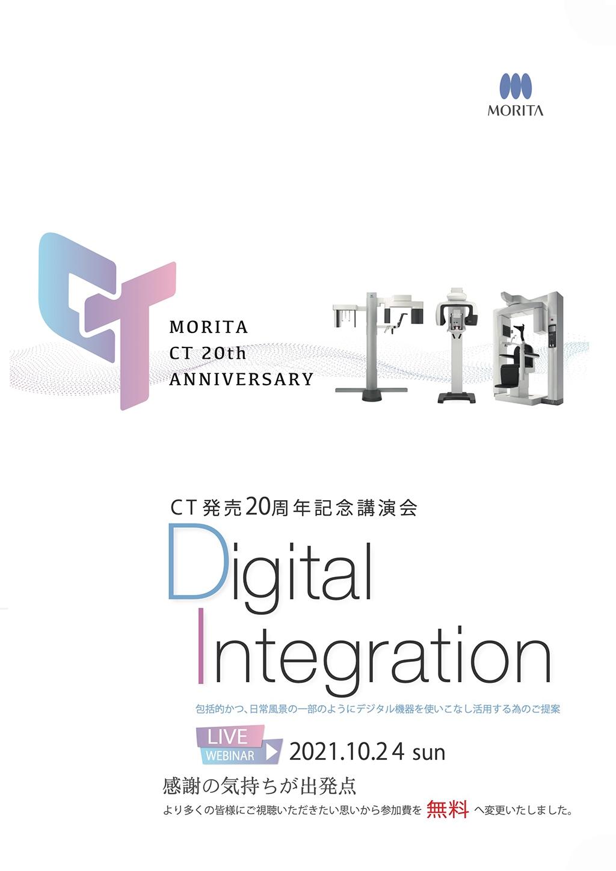 CT発売20周年記念講演会 Digital Integrationの画像です