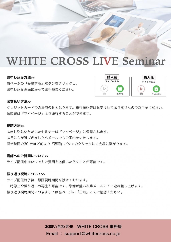 [Live]武内豊先生のデイモンシステムセミナー の画像です