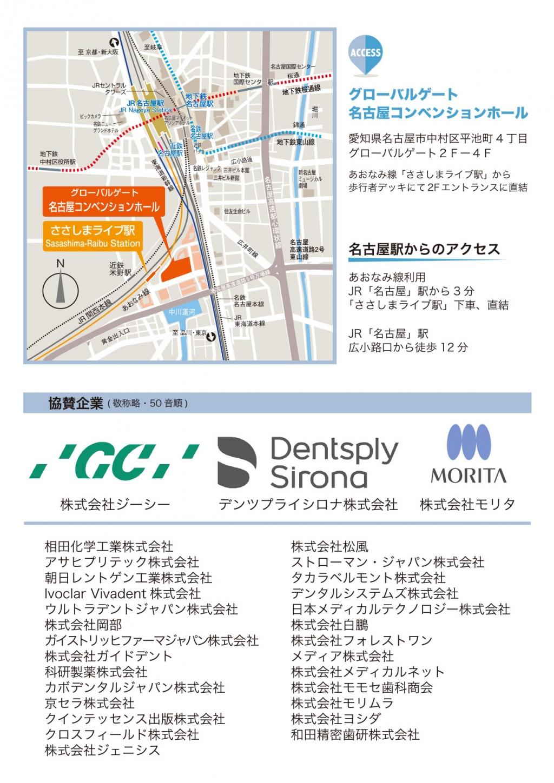 4th Greater Nagoya Dental Meeting 【歯科の匠の技に迫る】の画像です