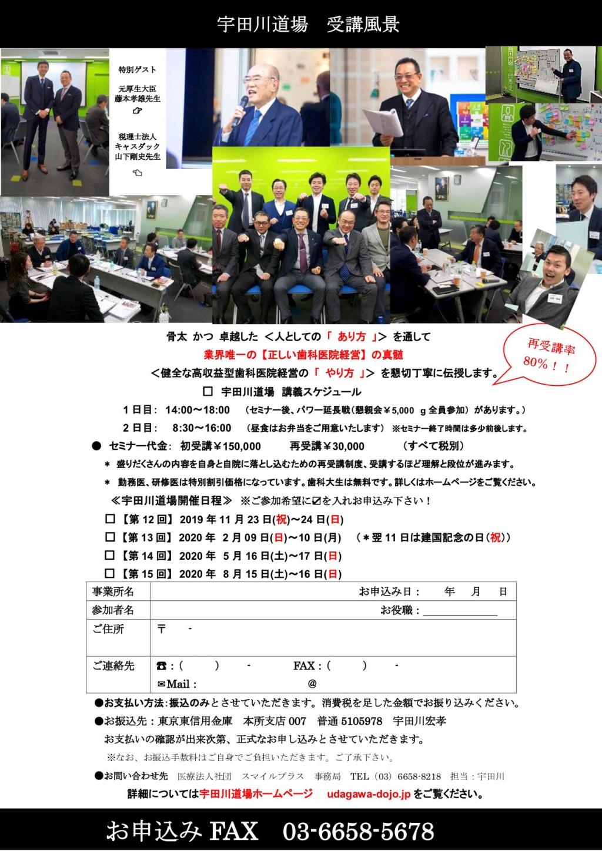 宇田川道場 第12〜15回 開講のお知らせの画像です