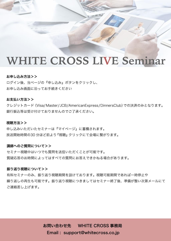 [Live]武内豊先生のデイモンシステムセミナーの画像です