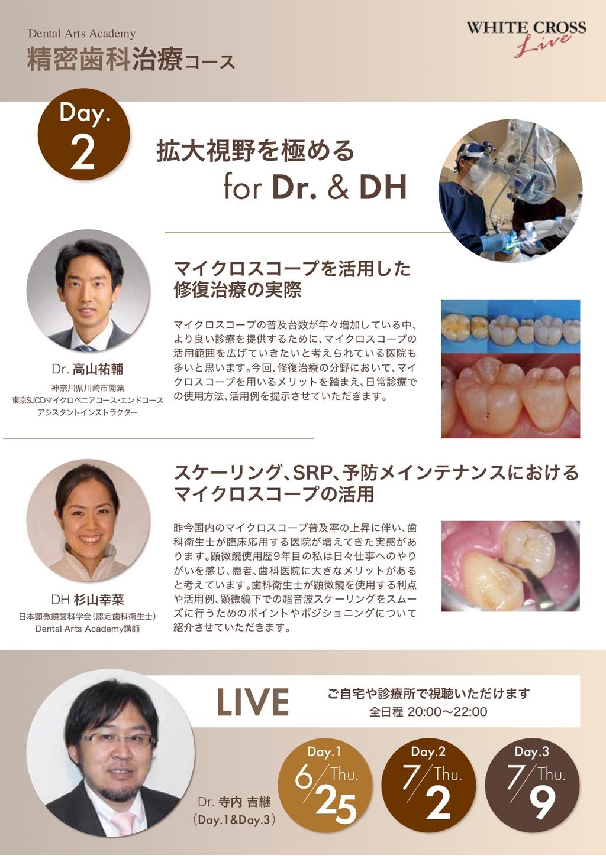 [録画配信]Dental Arts Academy 精密歯科治療コースの画像です