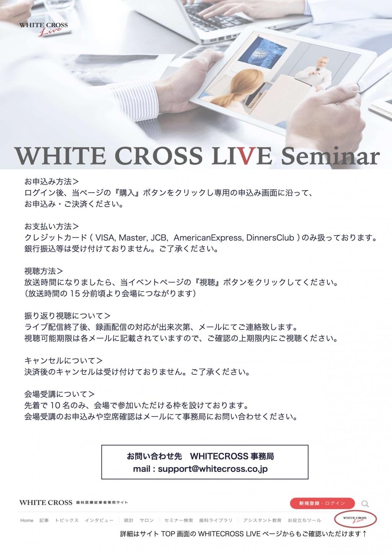 [Live]ペンエンド エッセンシャルコース #2 下田隆史先生「無菌的処置と原則的なプロトコール」