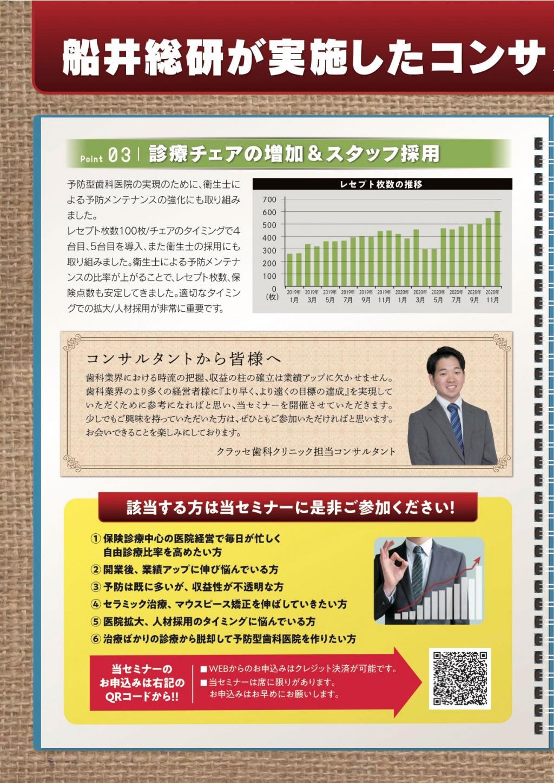 開業3年で1.2億円/月商1,500万円突破セミナーの画像です