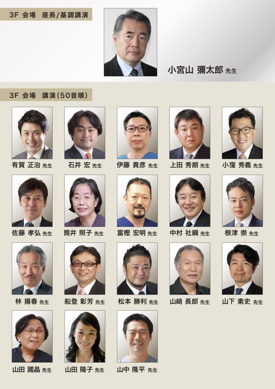 第31回 ヨシダユーザーミーティングの画像です