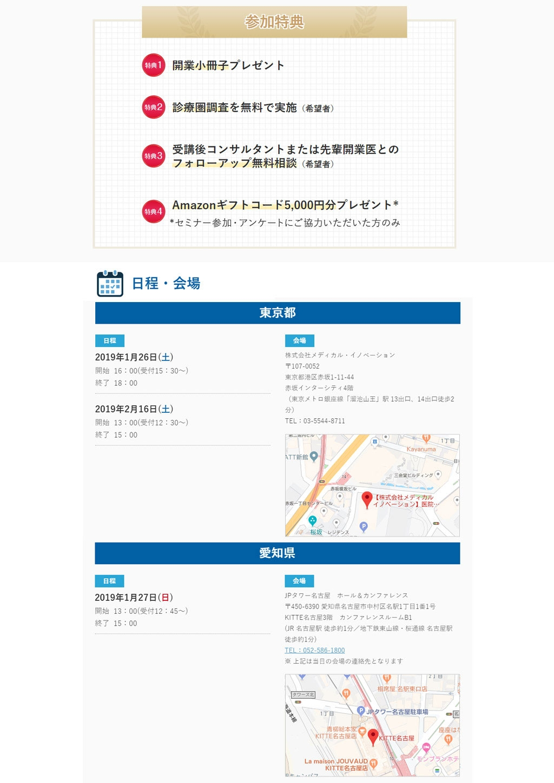 他院と差がつく2時間短期集中セミナー 〜開業予備校〜