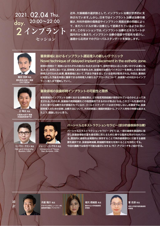 [録画配信]Tokyo Perio Implant Symposium2021 保存・抜歯 原則をアップデートせよ!の画像です