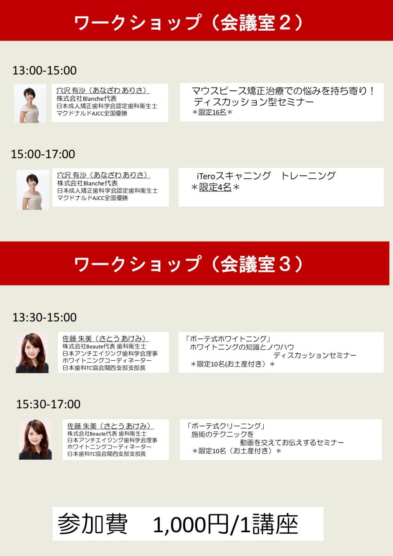 みらいの審美歯科・美容歯科・矯正歯科セミナー in 福岡の画像です