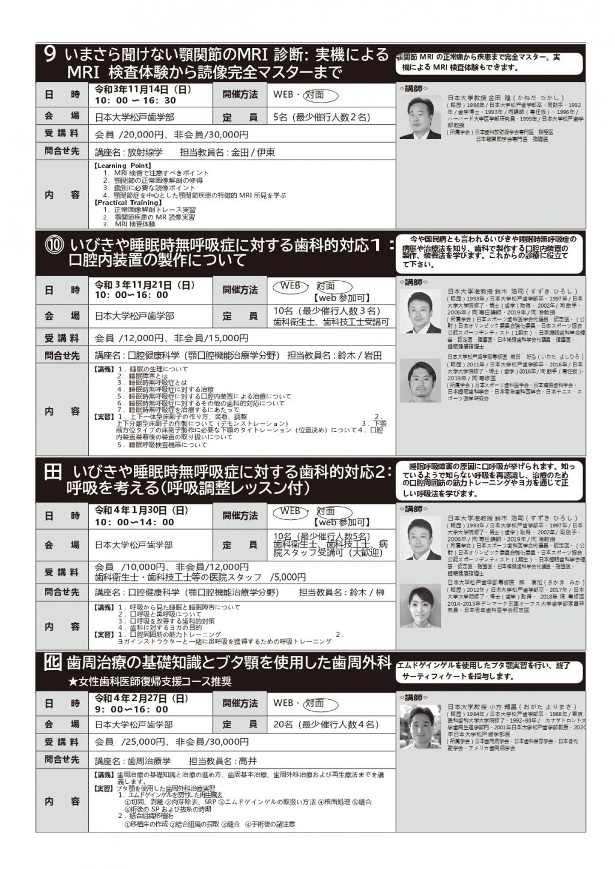 日本大学松戸歯学部・松戸歯学部同窓会 共催の画像です