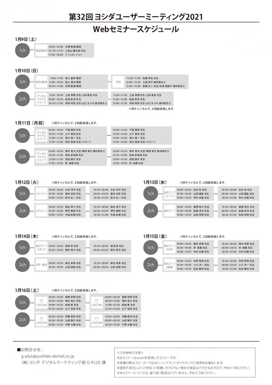 ヨシダWebセミナー2021の画像です